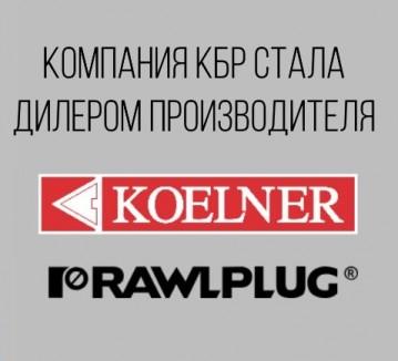 Компания КБР стала дилером продукции KOELNER